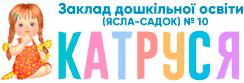 "ЗДО № 10 ""Катруся"""
